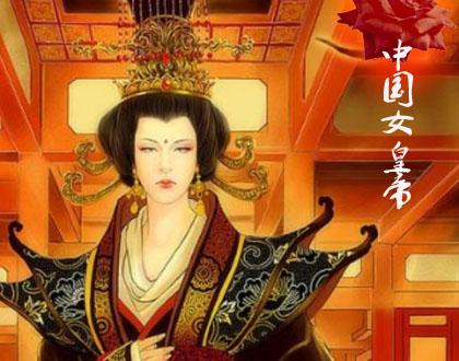 中国历史上有史料记载的一共有几位女皇帝? - 亮麗 - 亮麗的博客