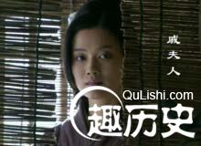 刘邦/但因为这次邂逅,戚家闺女从此跟定了刘邦,后来成为刘邦后宫的...