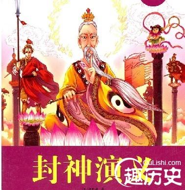 《封神演义》简介 是一部中国古代神魔小说