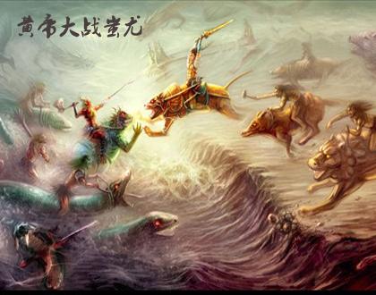 黄帝与蚩尤之战 黄帝大战蚩尤的故事战争 轩辕黄帝擒蚩尤的传说时间