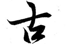 古姓的起源 中国百家姓中古姓的来历是什么?图片