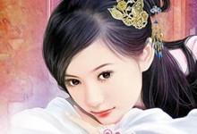 美女排行榜!中国历史上最令人神往的25个女人!