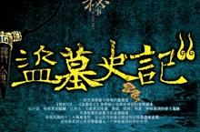 盗墓史记:揭秘中国古代尸体防腐八大秘籍(多图)