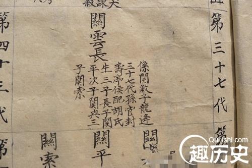 清代关羽族谱解关羽身世之谜:关羽也是官二代! - 海阔山遥 - .