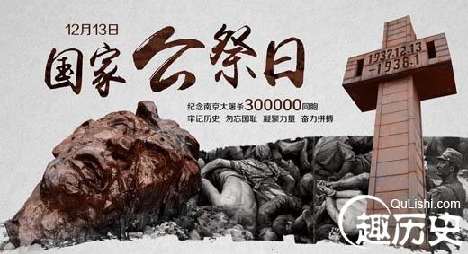 日媒在南京大屠杀公祭日安静异常:何时能反省?