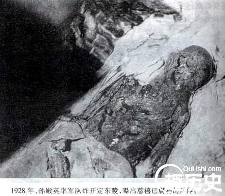 ... 慈禧墓被盗历史真相震惊世人 死后惨遭毁容辱尸