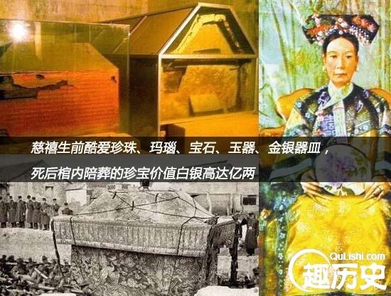 慈禧墓被盗历史真相震惊世人 - 闲云野鹤 - 闲云野鹤的博客