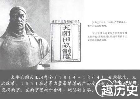 太平天国运动简介 太平天国的四大天王是哪四个?