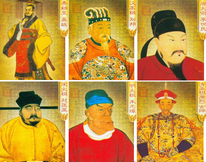 中国历代皇帝列表