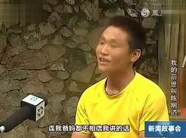 奇闻!中国转世投胎第一人亲口讲述前世经历