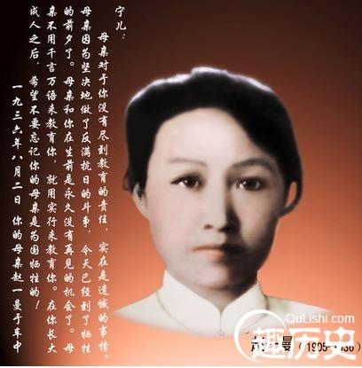 安慰真实照片_女英雄赵一曼牺牲前曾留遗书 21年后才被发现